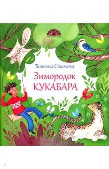 Татьяна Стамова - Зимородок Кукабара