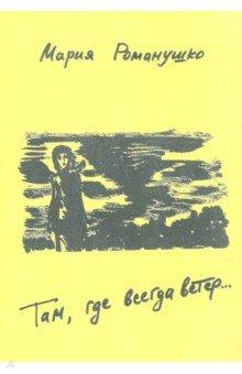 Там, где всегда ветер... - Мария Романушко