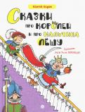 Сергей Седов - Сказки про королей и про мальчика Лешу обложка книги