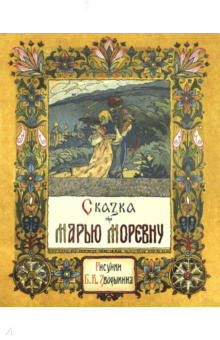 Сказка про Марью Моревну.