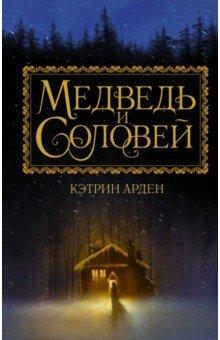 Кэтрин Арден - Медведь и соловей обложка книги