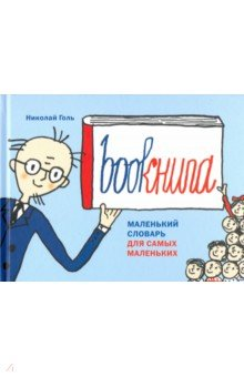 Николай Голь - Bookнига. Маленький английский словарик