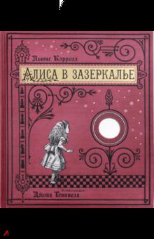 Льюис Кэрролл - Алиса в Зазеркалье, или Сквозь зеркало и что там увидела Алиса
