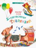Михаил Яснов - Да здравствует Туфляндия! обложка книги