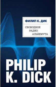 Свободное радио Альбемута - Филип Дик