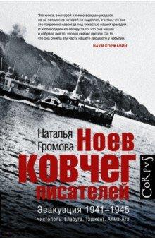 Наталья Громова - Ноев ковчег писателей