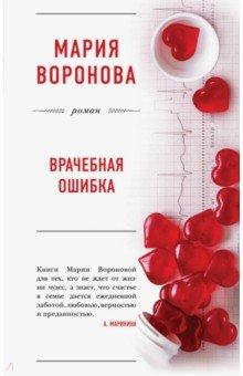 Врачебная ошибка - Мария Воронова