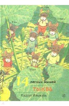 14 лесных мышей. Тыква - Кадзуо Ивамура