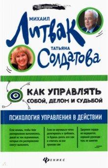 Как управлять собой, делом и судьбой: психология управления в действии - Литвак, Солдатова