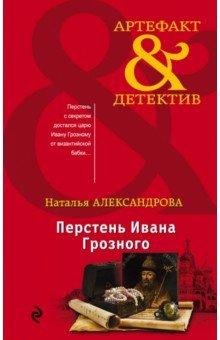 Перстень Ивана Грозного - Наталья Александрова