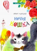 Ирина Токмакова - Ничья кошка обложка книги