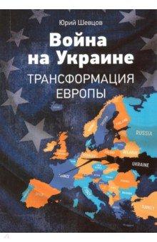 Война на Украине. Трансформация Европы. - Юрий Шевцов