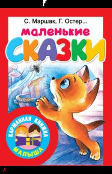 Маленькие сказки - Чуковский, Маршак, Остер