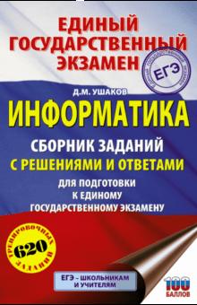 ЕГЭ. Информатика. Сборник заданий с решениями и ответами для подготовки к ЕГЭ - Денис Ушаков