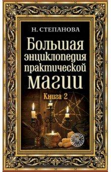 Большая энциклопедия практической магии. Книга 2 - Наталья Степанова