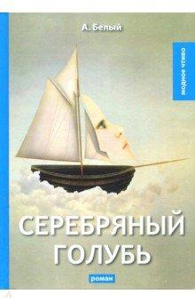 Серебряный голубь - Андрей Белый