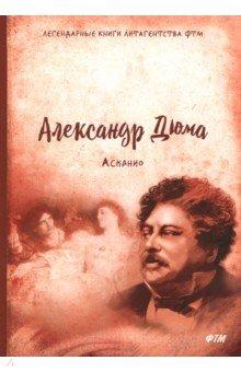 Асканио - Александр Дюма