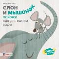 Мариса Вестита - Слон и мышонок. Похожи как две капли воды обложка книги
