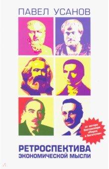 Ретроспектива экономической мысли. От Древней Греции до современности - Павел Усанов