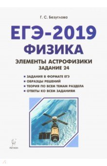 Физика. ЕГЭ-2019. Элементы астрофизики - Галина Безуглова