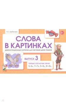Слова в картинках. Демонстрационные карточки для обучения детей грамоте. Выпуск 3 - Нелли Арбекова
