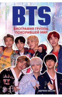 BTS. Биография группы, покорившей мир - Эдриан Бесли
