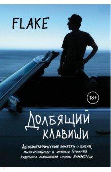 Кристиан Лоренц - Долбящий клавиши