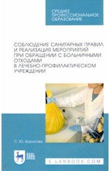 Соблюдение санитарных правил и реализация мероприятий при обращении с больничными отходами - Светлана Борисова