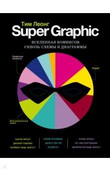Super Graphic. Вселенная комиксов сквозь схемы - Тим Леонг