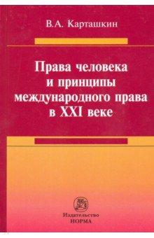 Права человека и принципы международного права в XXI веке. Монография - Владимир Карташкин