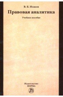 Правовая аналитика. Учебное пособие - Владимир Исаков