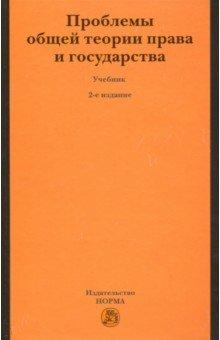 Проблемы общей теории права и государства - Нерсесянц, Лукашева, Лапаева