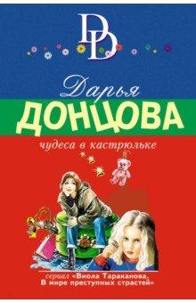 Чудеса в кастрюльке - Дарья Донцова