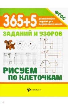 365+5 заданий и узоров. Рисуем по клеточкам. ФГОС - Татьяна Воронина