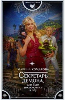 Секретарь демона, или Брак заключается в аду - Марина Комарова