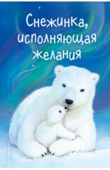 Уилсон, Нортон, Кэннон - Снежинка, исполняющая желания обложка книги