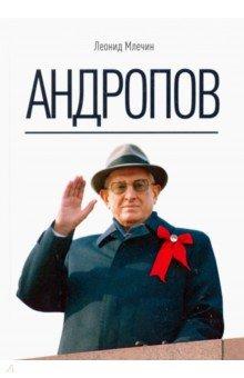 Андропов - Леонид Млечин