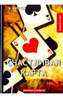 Счастливая карта - Александр Куприн