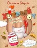Светлана Егорова - Хитрый кот. Детские стихи обложка книги