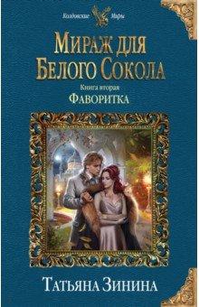 Мираж для Белого Сокола. Книга 2. Фаворитка - Татьяна Зинина