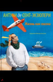 Антуан де Сент-Экзюпери: жизнь как сказка