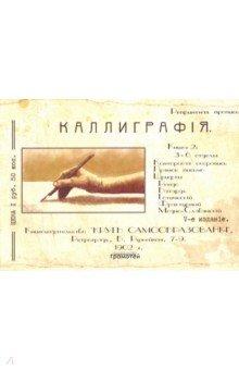Курс каллиграфии и конторской скорописи. Книга 2