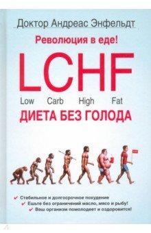 Книга «революция в еде! Lchf. Диета без голода» андреас энфельдт.