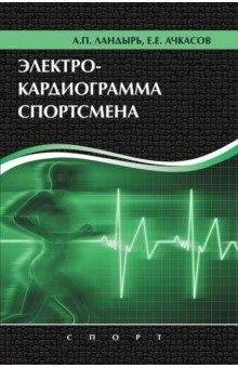 Электрокардиограмма спортсмена - Ландырь, Ачкасов