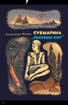 "Александр Мирер - Субмарина ""Голубой кит"""