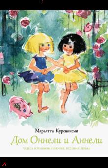 Марьятта Куренниеми - Дом Оннели и Аннели обложка книги