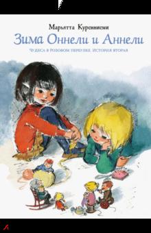Марьятта Куренниеми - Зима Оннели и Аннели обложка книги