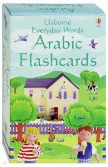 Everyday Words in Arabic - flashcards (арабский)