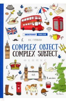 Complex Object. Complex Subject - Юлия Гурикова