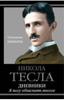 Дневники. Я могу объяснить многое - Никола Тесла
